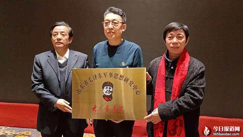 山东省毛泽东军事思想研究中心大众书画院在济南成立