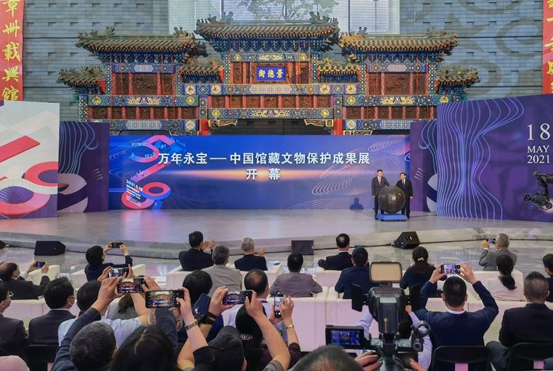 """""""5・18国际博物馆日""""中国主会场活动在首博开幕"""