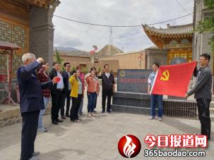 """西宁市接待服务中心党支部开展走进红军村""""主题党日""""活动"""