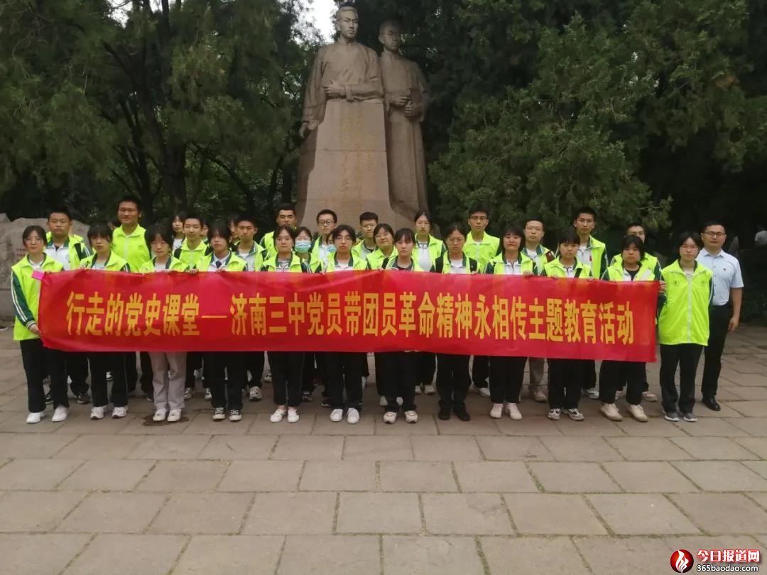 """济南三中在五龙潭公园开展""""党建带团建""""爱国教育活动"""