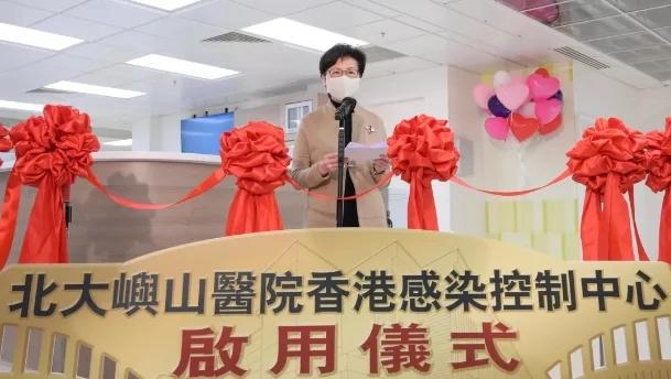 """中央政府支持的""""香港火神山医院""""正式启用,林郑月娥发言感谢"""