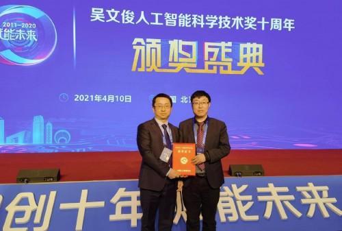 中国智能科技最高奖!科大讯飞获吴文俊人工智能科技进步奖一等奖