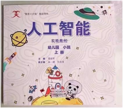 基辛格、美防长都出席的人工智能大会上,出现了一本中国幼儿园科普教材