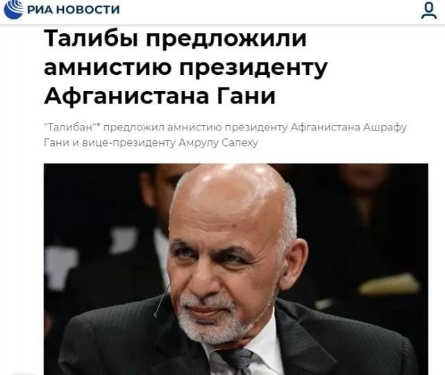 外媒:塔利班宣布特赦阿富汗总统加尼,允许其自愿回国